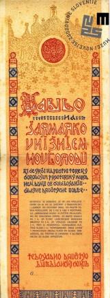 """Vabilo na maškarado telovadnega društva Sokol, ki je bila v Ljubljani 24. februarja 1903 v dvorani sokolske telovadnice v Narodnem domu. Maškarada se je odvijala pod naslovom """"Jarmarka v Nižnem Novgorodu"""". Avtor: neznan."""